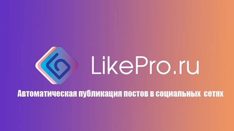 Планировщик постов в соц. сетях.