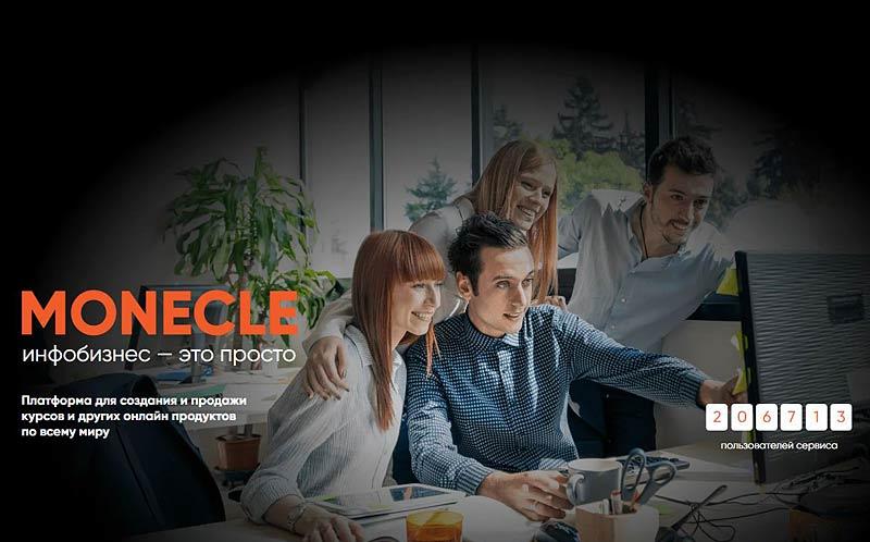 Сервис Monecle для продажи курсов