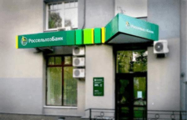 Rosselhozbank 300x192 - Ипотека РоссельхозБанк - программы, расчеты, отзывы о кредиторе