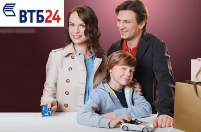 VTB 2 - ВТБ кредиты - программы 2020, сниженные ставки, спецпредложения постоянным клиентам