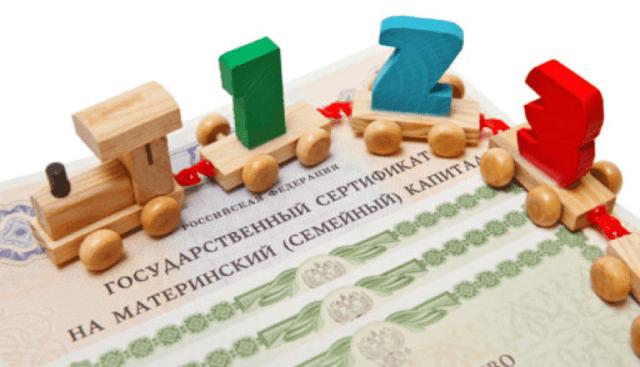 parovozik - Ипотека под материнский капитал - документы для получения, банковские программы