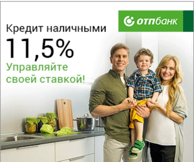 Отп банк кредит наличными процент