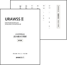 URAWSS2