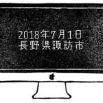 イベント告知 2018年7月1日 長野県諏訪市に行きます