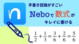 Neboで数式がキレイに書ける