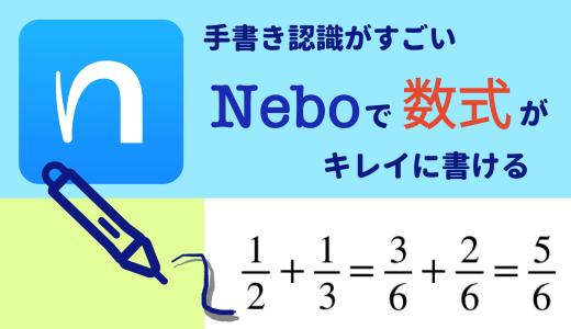 """手書きの数式を認識してくれるノートアプリ""""Myscript Nebo"""