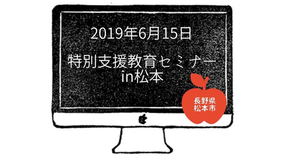 2019年6月15日特別支援教育セミナーin松本