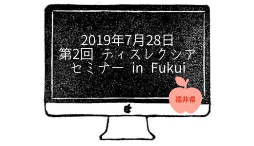 イベント告知@福井 [第2回 ディスレクシアセミナー IN Fukui]