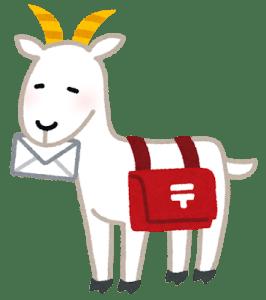 手紙を運ぶヤギのイラスト