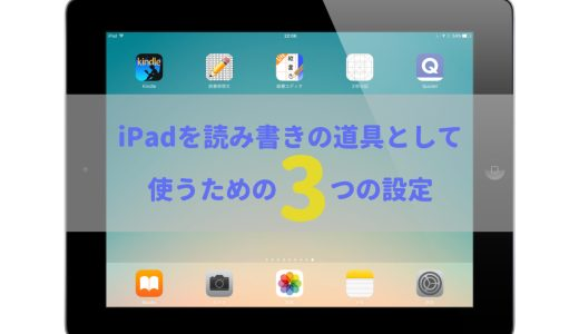 読み書きの道具として使うためにiPadを買ったらする3つの設定