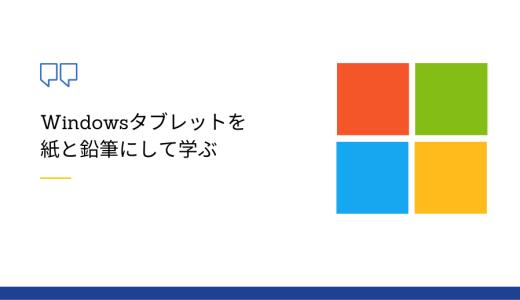GIGAスクール構想が全国で拡大中!Windowsタブレットを読み書きの道具にしよう