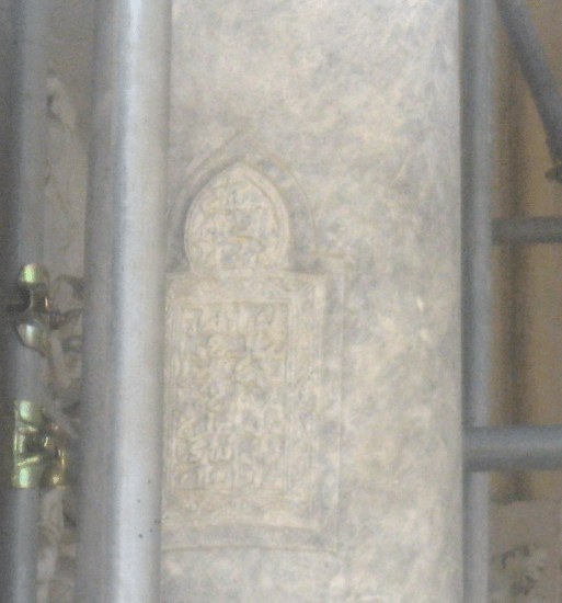 Surah Al-Fatiha sculpted into one of the front columns of the main Cathedral of Palermo, which was the Grand Mosque during the Islamic period. (Building under construction)