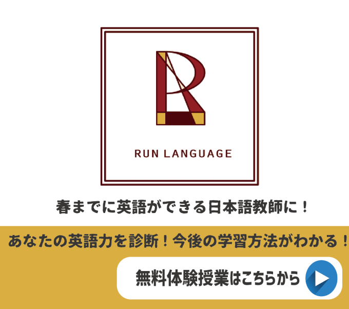 Run Language広告