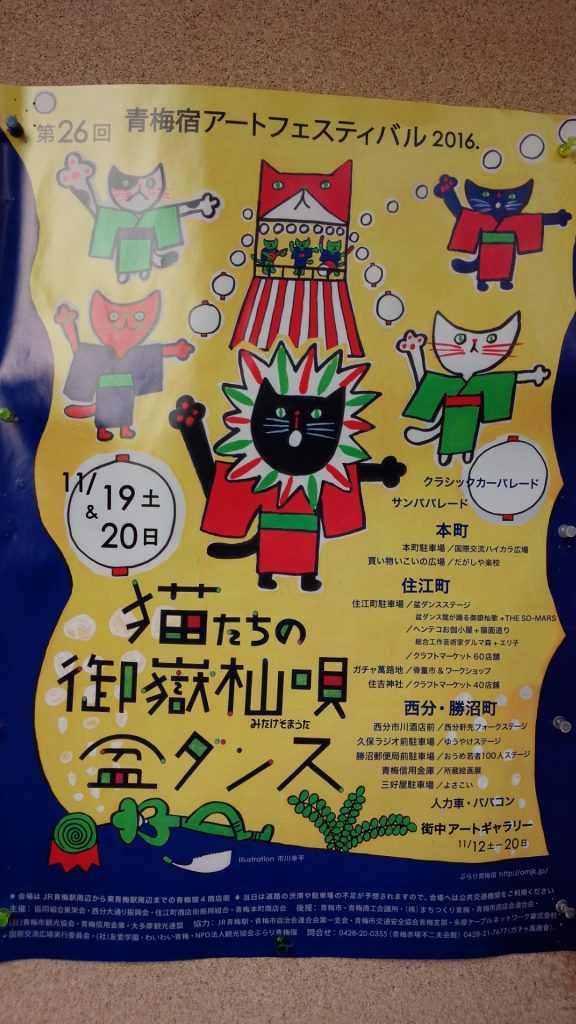 poster img_20161120_145821