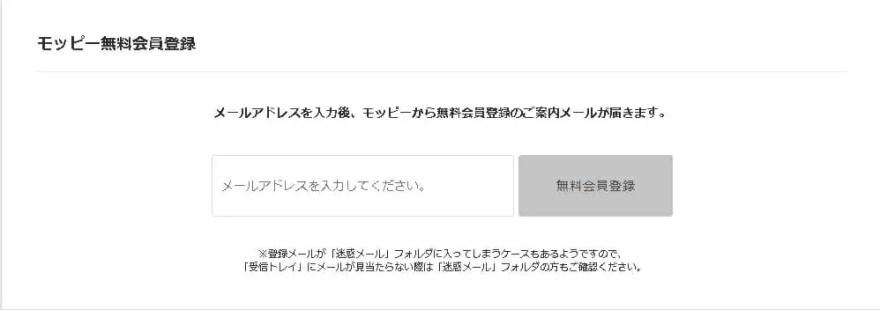 モッピー登録メールアドレス入力画面