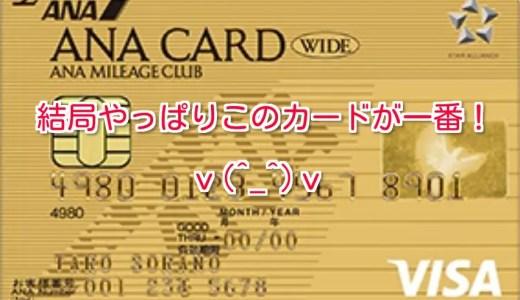 【ANA陸マイラー】マイルが1番貯まる最強ANAカードは?メインカードにすべきオススメ「ANAカード」は?