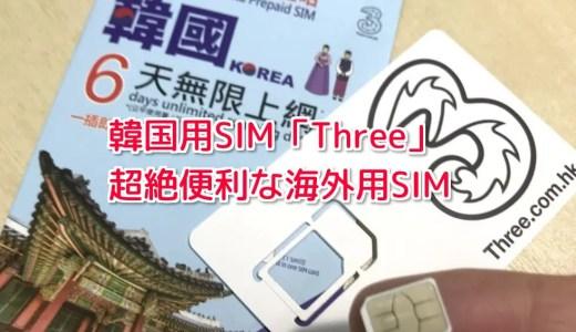 韓国ではレンタルWi-FiよりもAmazonで買った格安SIMが超絶便利で簡単だった件