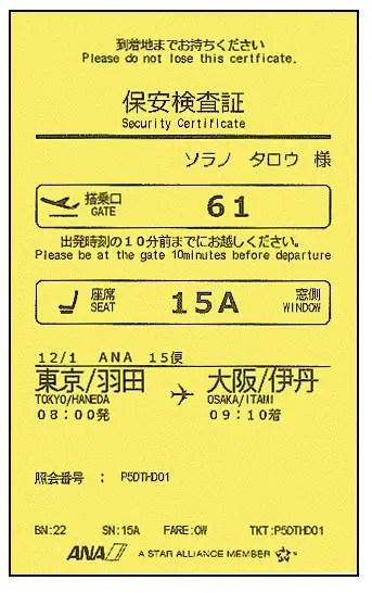 ANAの保安検査証の例