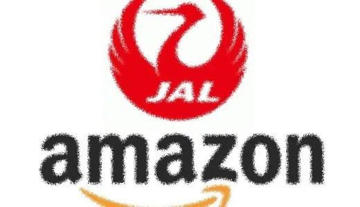 Amazonギフト券を利用してJALマイルを地味に貯める方法|ポイントサイトより簡単