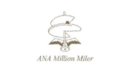 ANAのミリオンマイラーに憧れる!ライフタイムマイル(LTマイル)貯めるぞ・・・