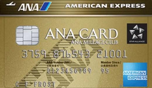 【入会キャンペーン目的で】ANAアメックス・ゴールド・カード作ってみた!紹介プログラムに驚愕