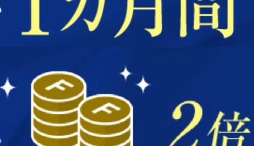 JALステータス維持には「国内線FLY ON ポイント2倍キャンペーン」を有効活用しよう!