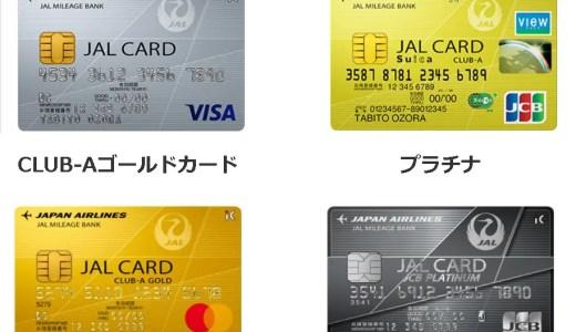 【JAL陸マイラー】マイルが貯まる「JALカード」最強の1枚は?おすすめは意外にも「〇〇カード」だった!