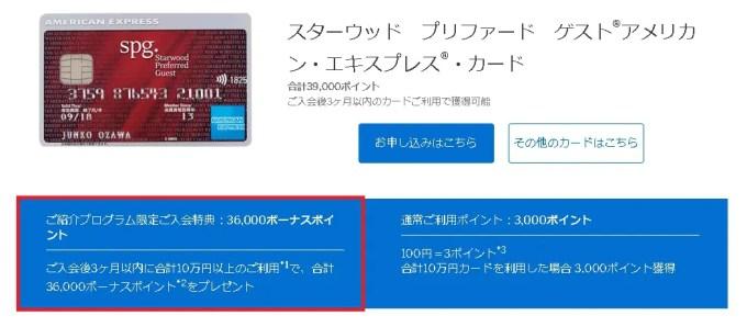 SPGアメリカンエキスプレスカード紹介プログラム