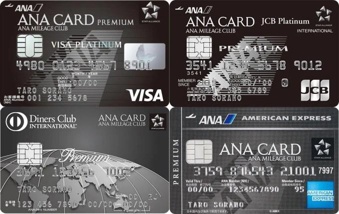 4種類のANAカードプレミアム