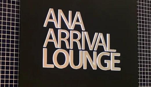 ANA成田空港アライバルラウンジ(Arrival Lounge)体験記レビュー!