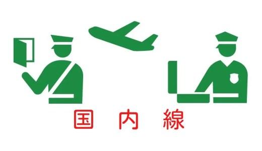【国内線】空港へは何時間前に到着すべき?チェックイン~搭乗までの時間を短縮する裏ワザはある?