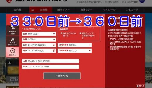 【JAL】2019年4月~JAL国際線予約が360日前から可能になる!