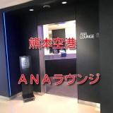 熊本空港ANAラウンジアイキャチ