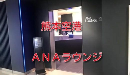 熊本空港ANAラウンジ体験記とかレビューとか!