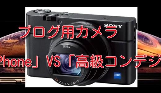 ブログ用カメラで悩む・・・iPhoneか高級コンデジか?