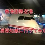 香港国際空港空港探知館アイキャッチ