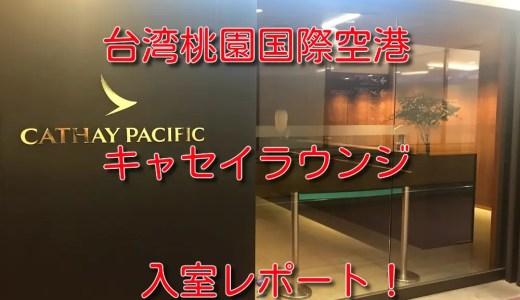 【台湾桃園国際空港】キャセイラウンジの体験記とかレビューとか! レベル高いね~