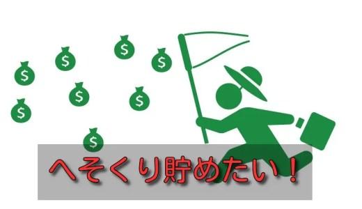 すぐたまの使い方【ポイ活】月5千円~1万円のへそくり・お小遣いを稼ぐ!