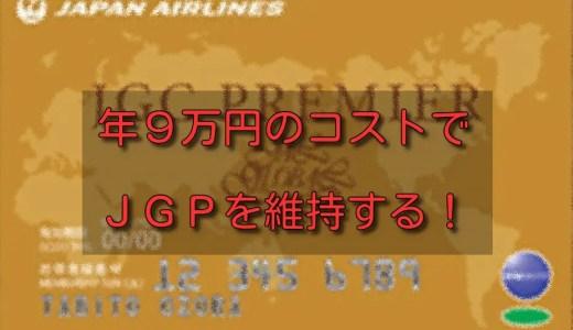 【JAL】年9万円以下のコストでJGP(JCCプレミア)を維持し続ける方法