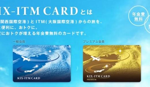「KIX-ITMカード」に入会してみた!意外に使えるかも!