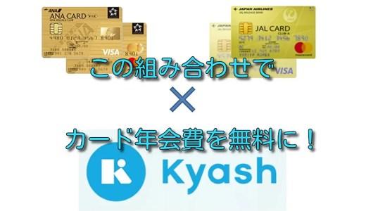 【裏ワザ】ANAカード・JALカードの年会費を「無料以下」にする方法!