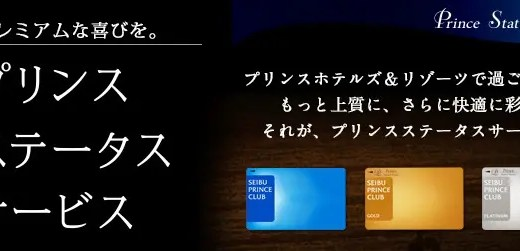 「SEIBU PRINCE CLUB」のプラチナステータスってチョット素敵かも!\(^o^)/