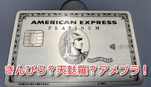 AMEXプラチナカード(通称アメプラ)は陸マイラーにメリットのあるカードなのか?