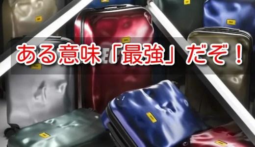 ある意味「最強」のスーツケースではないか?