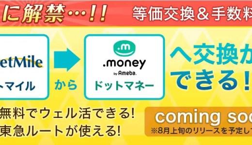 「すぐたま」→「.money」の交換開始!TOKYUルート利用でANAマイルが激的に貯めやすくなる\(^o^)/
