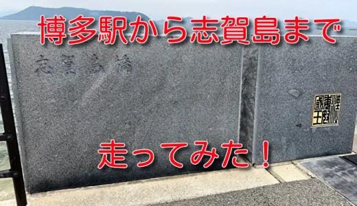 中西食堂の「サザエ丼」が食べたくて、博多駅から志賀島まで走ってみた!