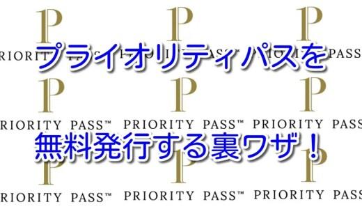 【2019年11月末まで限定】プライオリティパスを無料で発行する方法!