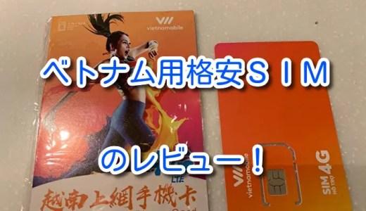 【ベトナムホーチミン】Amazonで買った「格安SIM」が超絶安くて便利だったのでそのレビュー!