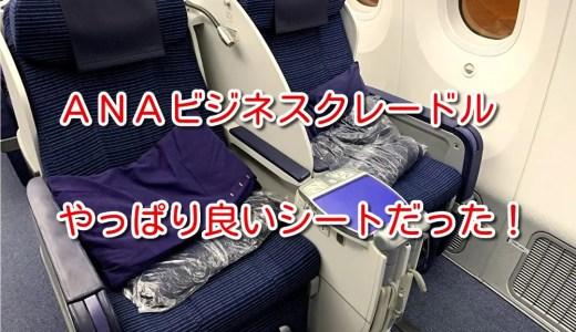 【ANA】成田→ホーチミンNH833搭乗記(ビジネスクレードル)