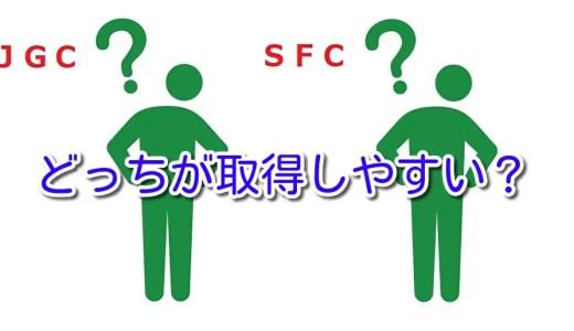 「ANAのSFC」と「JALのJGC」どちらが取得しやすいの?